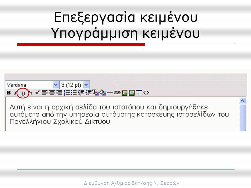 Διεύθυνση Α/θμιας Εκπ/σης Ν. Σερρών Επεξεργασία κειμένου Υπογράμμιση κειμένου