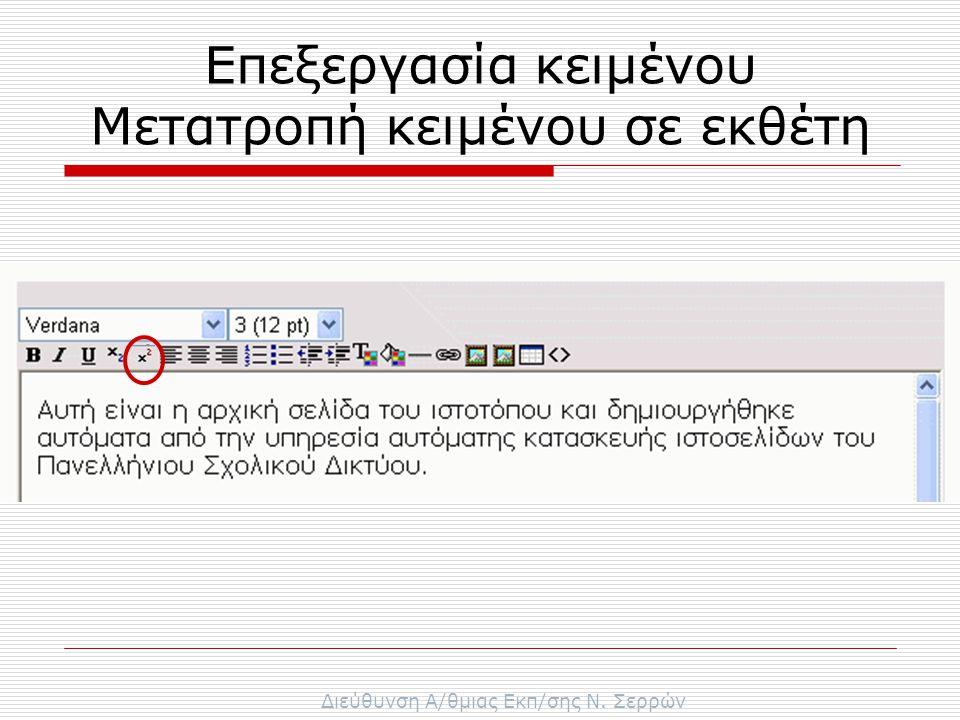 Διεύθυνση Α/θμιας Εκπ/σης Ν. Σερρών Επεξεργασία κειμένου Μετατροπή κειμένου σε εκθέτη