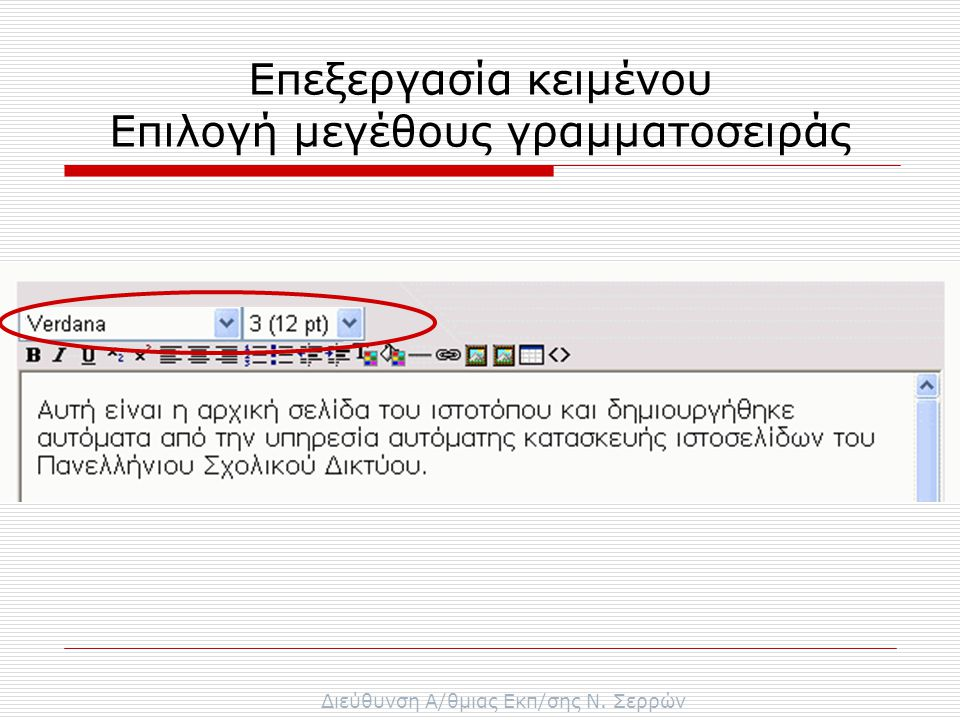 Διεύθυνση Α/θμιας Εκπ/σης Ν. Σερρών Επεξεργασία κειμένου Επιλογή μεγέθους γραμματοσειράς