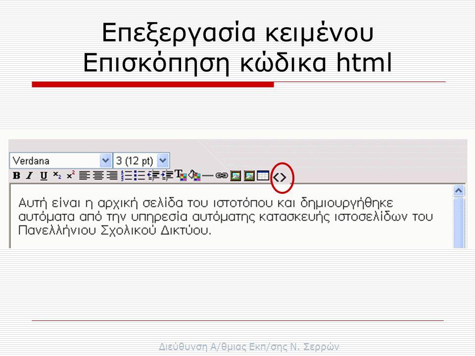Διεύθυνση Α/θμιας Εκπ/σης Ν. Σερρών Επεξεργασία κειμένου Επισκόπηση κώδικα html