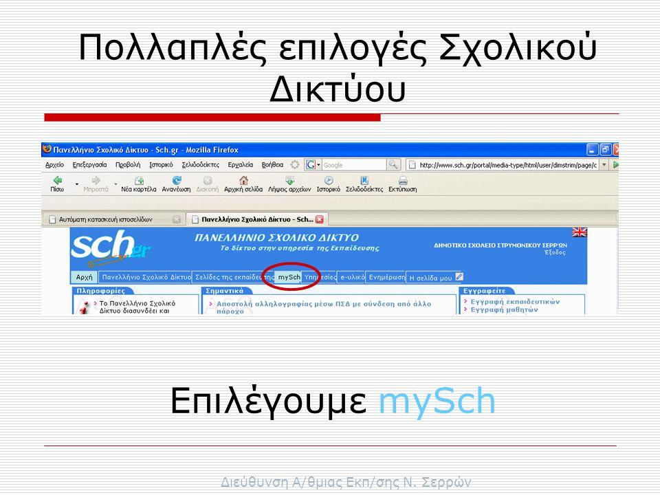 Διεύθυνση Α/θμιας Εκπ/σης Ν. Σερρών Πολλαπλές επιλογές Σχολικού Δικτύου Επιλέγουμε mySch