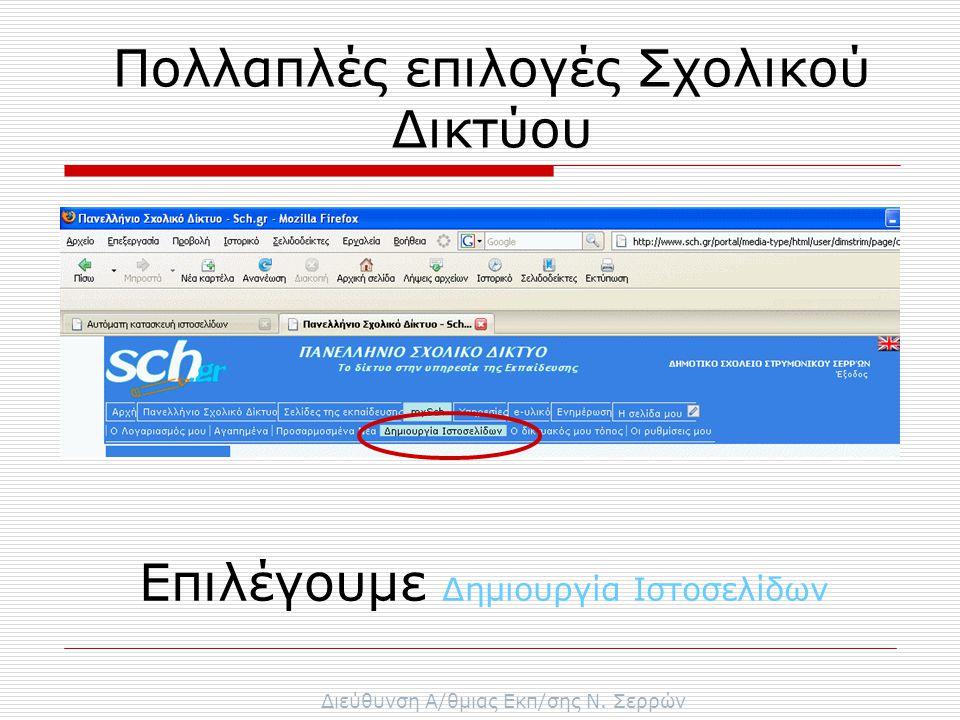 Διεύθυνση Α/θμιας Εκπ/σης Ν. Σερρών Ενεργοποίηση Ιστοσελίδας Χρήστης