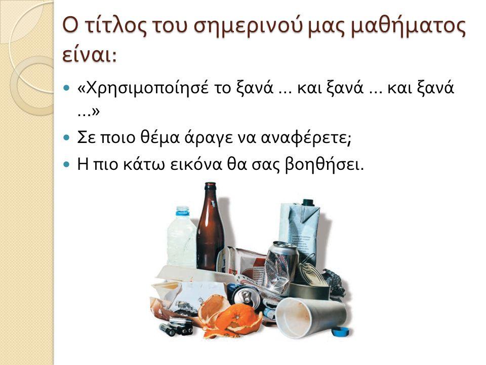 Ομαδική Εργασία Παράγωγες λέξεις : Ποιητής Σύνθετες λέξεις : ηθοποιός Αφού ανακοινώσετε και διορθώσετε την εργασία σας, κάνετε την άσκηση 6 ( Βιβλ.