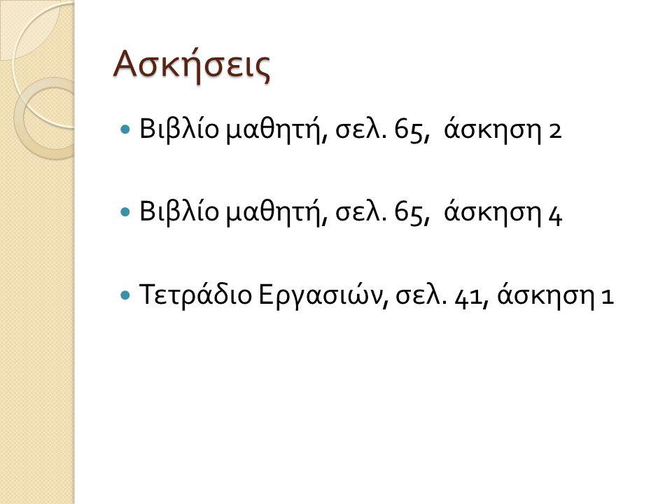 Ασκήσεις Βιβλίο μαθητή, σελ.65, άσκηση 2 Βιβλίο μαθητή, σελ.