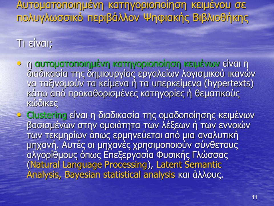 11 Αυτοματοποιημένη κατηγοριοποίηση κειμένου σε πολυγλωσσικό περιβάλλον Ψηφιακής Βιβλιοθήκης Τι είναι; η αυτοματοποιημένη κατηγοριοποίηση κειμένων είν