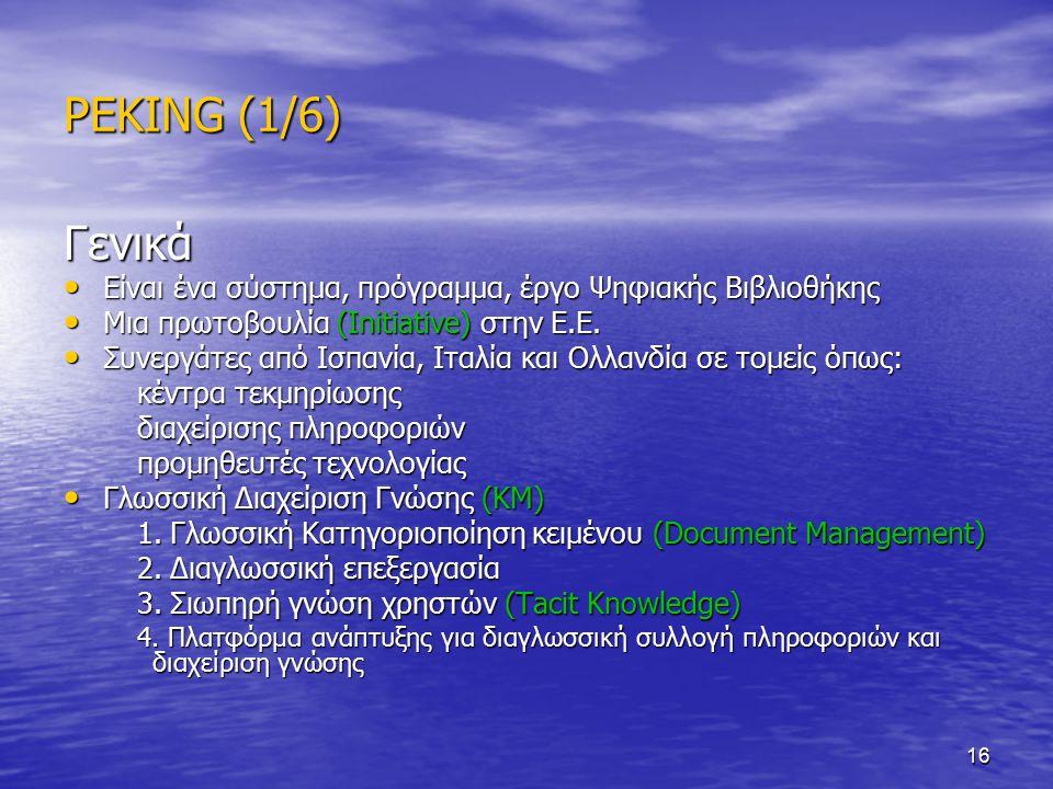 16 PEKING (1/6) Γενικά Είναι ένα σύστημα, πρόγραμμα, έργο Ψηφιακής Βιβλιοθήκης Είναι ένα σύστημα, πρόγραμμα, έργο Ψηφιακής Βιβλιοθήκης Μια πρωτοβουλία
