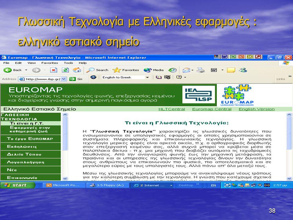 38 Γλωσσική Τεχνολογία με Ελληνικές εφαρμογές : ελληνικό εστιακό σημείο