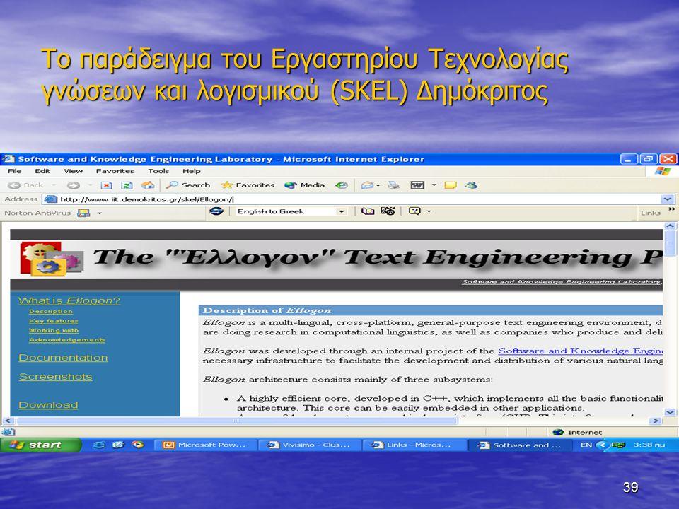 39 Το παράδειγμα του Εργαστηρίου Τεχνολογίας γνώσεων και λογισμικού (SKEL) Δημόκριτος