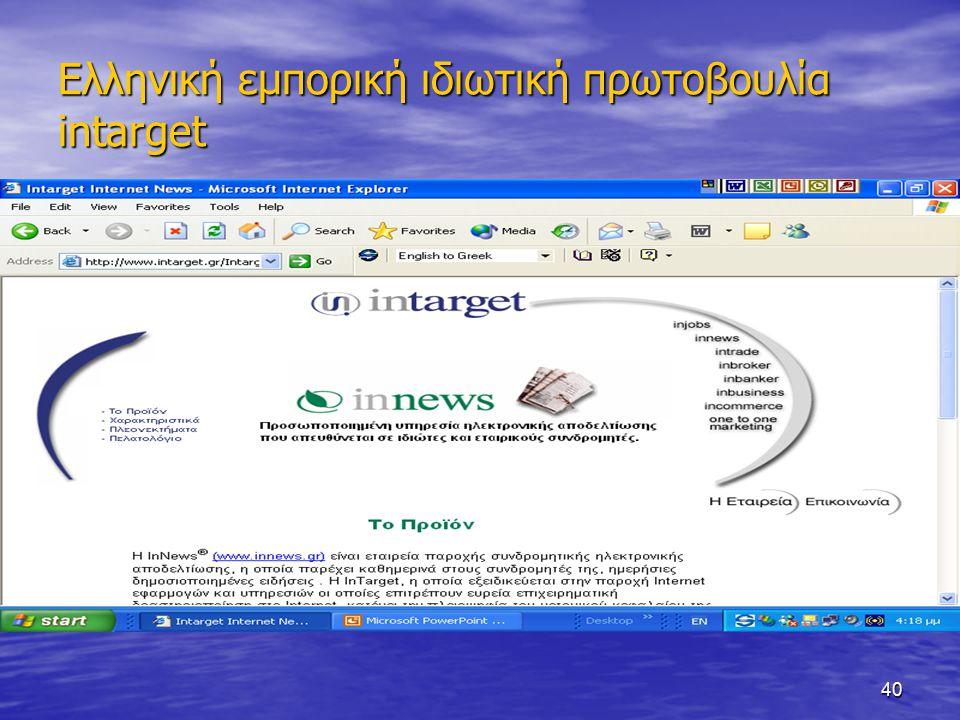 40 Ελληνική εμπορική ιδιωτική πρωτοβουλία intarget