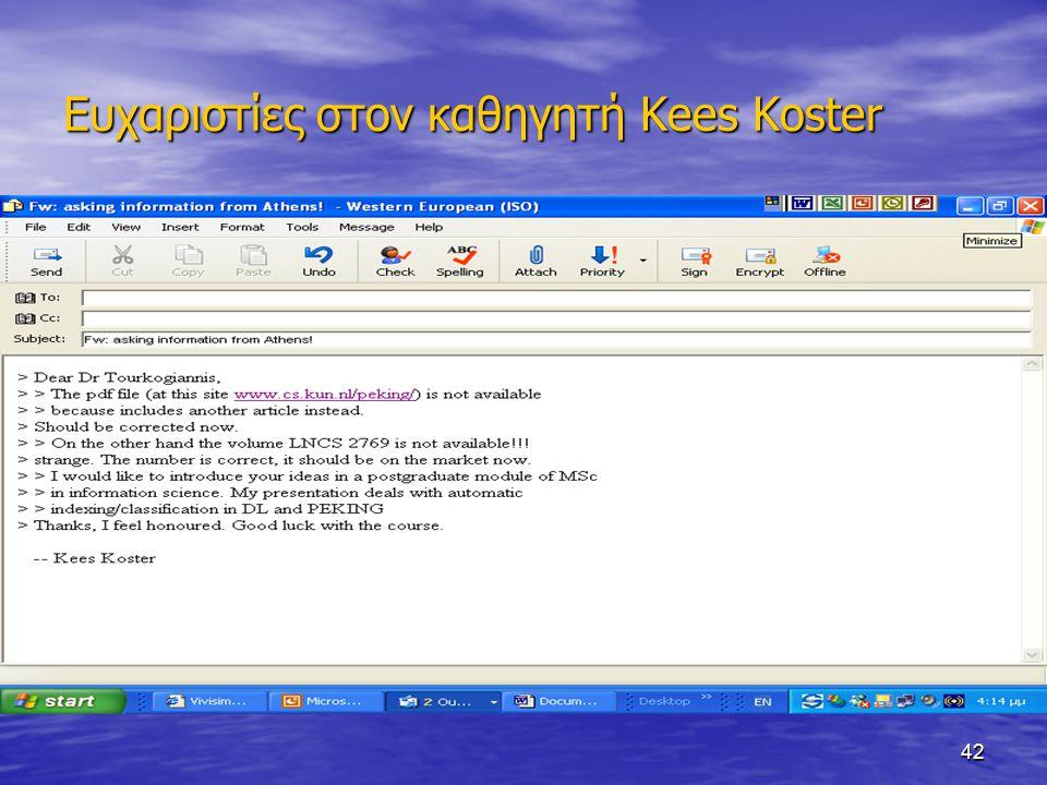 42 Ευχαριστίες στον καθηγητή Kees Koster
