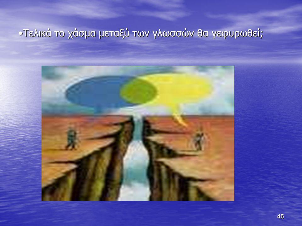 45 Τελικά το χάσμα μεταξύ των γλωσσών θα γεφυρωθεί;Τελικά το χάσμα μεταξύ των γλωσσών θα γεφυρωθεί;