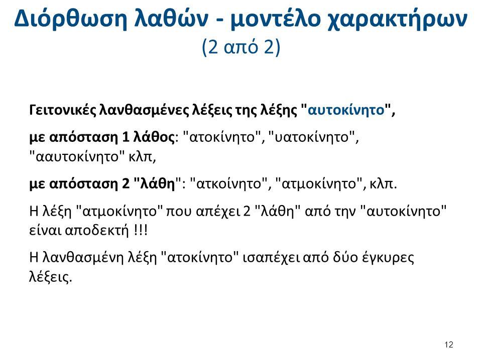 Διόρθωση λαθών - μοντέλο χαρακτήρων (2 από 2) Γειτονικές λανθασμένες λέξεις της λέξης