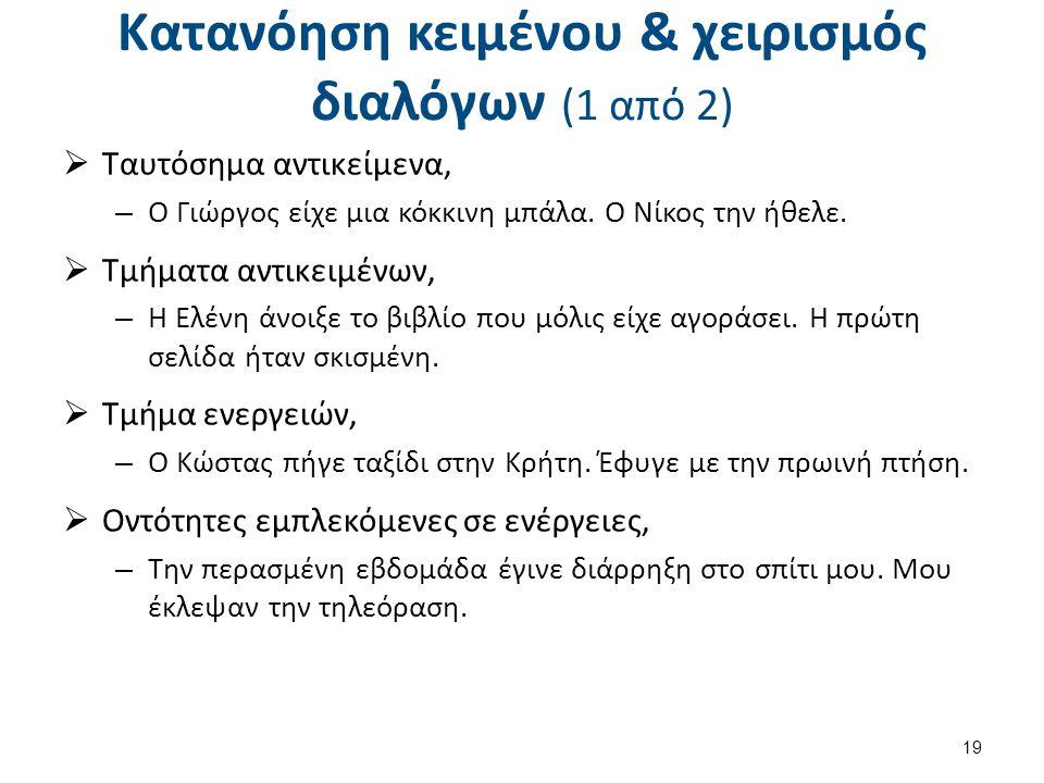 Κατανόηση κειμένου & χειρισμός διαλόγων (1 από 2)  Ταυτόσημα αντικείμενα, – Ο Γιώργος είχε μια κόκκινη μπάλα.