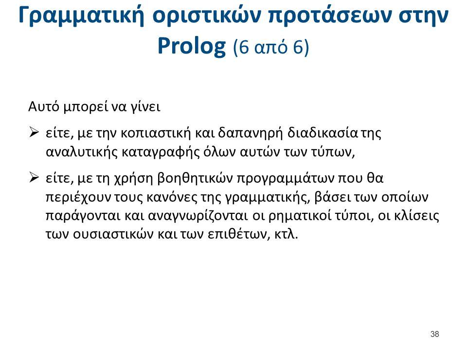 Γραμματική οριστικών προτάσεων στην Prolog (6 από 6) Αυτό μπορεί να γίνει  είτε, με την κοπιαστική και δαπανηρή διαδικασία της αναλυτικής καταγραφής