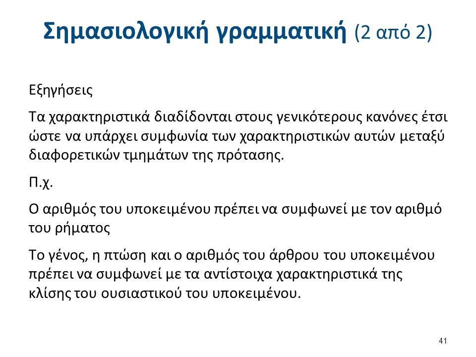 Σημασιολογική γραμματική (2 από 2) Εξηγήσεις Τα χαρακτηριστικά διαδίδονται στους γενικότερους κανόνες έτσι ώστε να υπάρχει συμφωνία των χαρακτηριστικώ