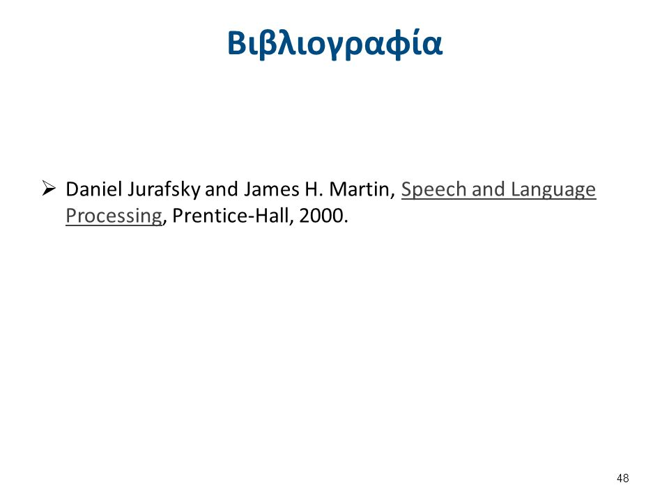 Βιβλιογραφία  Daniel Jurafsky and James H. Martin, Speech and Language Processing, Prentice-Hall, 2000.Speech and Language Processing 48