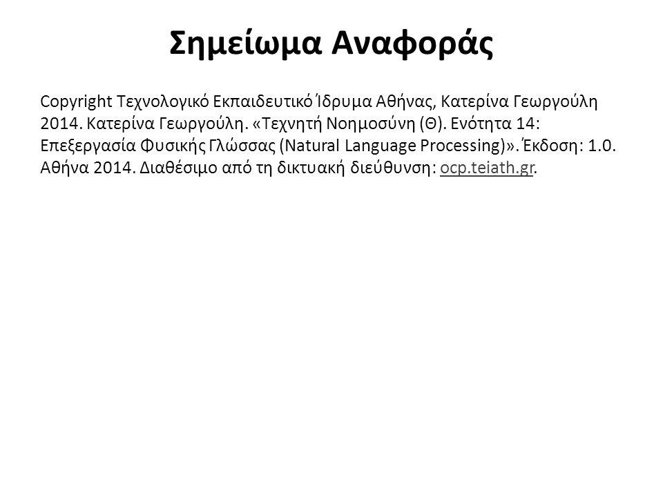 Σημείωμα Αναφοράς Copyright Τεχνολογικό Εκπαιδευτικό Ίδρυμα Αθήνας, Κατερίνα Γεωργούλη 2014. Κατερίνα Γεωργούλη. «Τεχνητή Νοημοσύνη (Θ). Ενότητα 14: Ε