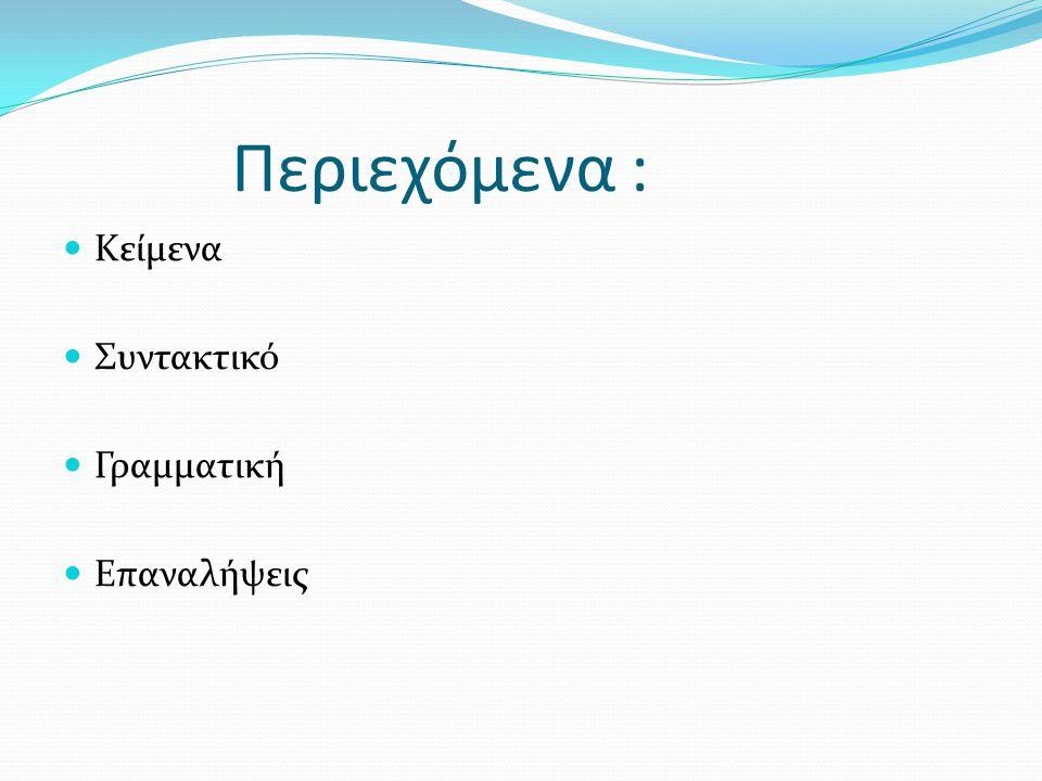 Περιεχόμενα : Κείμενα Συντακτικό Γραμματική Επαναλήψεις