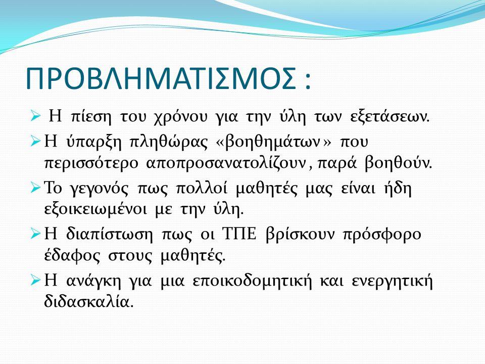 ΑΦΑΙΡΕΤΙΚΗ ΑΠΟΛΥΤΗ ΜΕΤΟΧΗ (Ablativus absolutus) Απόλυτη είναι η μετοχή της οποίας το υποκείμενο δεν έχει καμία σχέση με τους όρους του ρήματος της πρότασης.
