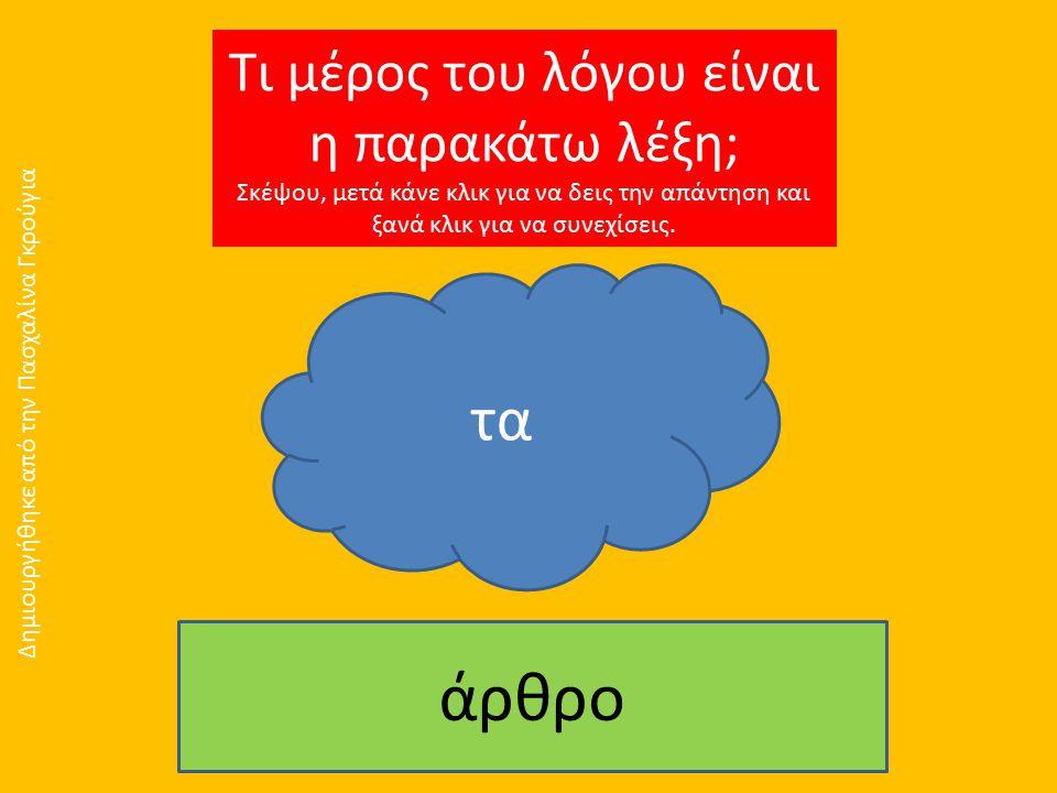 Τι μέρος του λόγου είναι η παρακάτω λέξη; Σκέψου, μετά κάνε κλικ για να δεις την απάντηση και ξανά κλικ για να συνεχίσεις. τα άρθρο Δημιουργήθηκε από