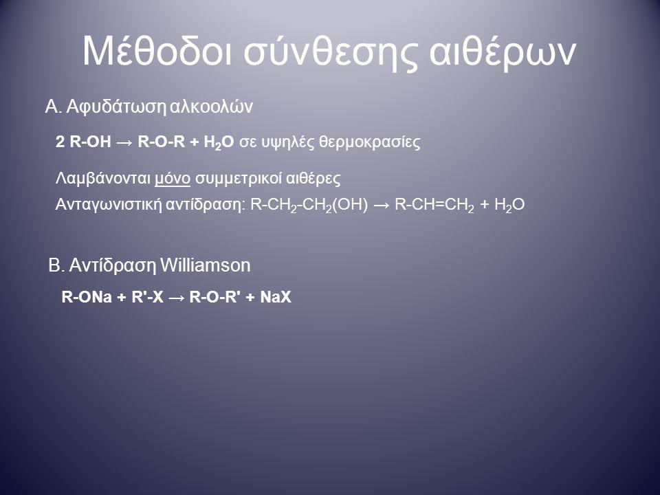Ονοματολογία αιθέρων CH 3 CH 2 -O-CH 2 CH 3 CH 3 -O-CH 2 CH 3 αιθυλομεθυλαιθέρας μεθοξυαιθάνιο (κατά IUPAC) διαιθυλαιθέρας