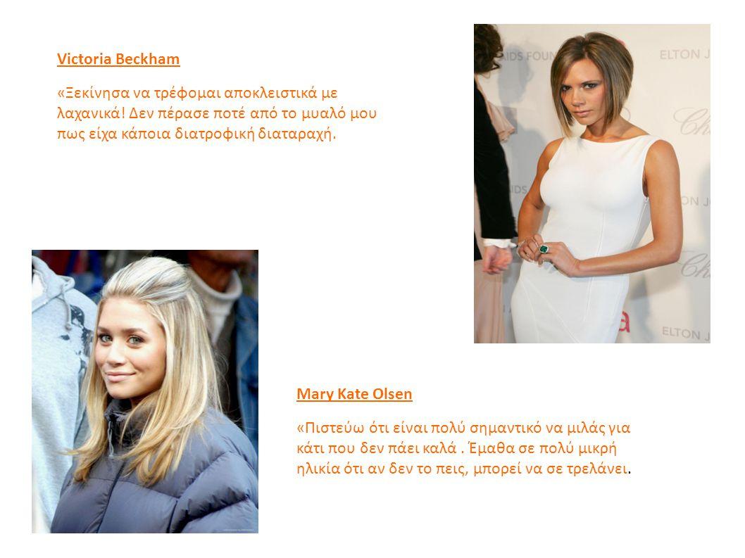 Victoria Beckham «Ξεκίνησα να τρέφομαι αποκλειστικά με λαχανικά! Δεν πέρασε ποτέ από το μυαλό μου πως είχα κάποια διατροφική διαταραχή. Mary Kate Olse