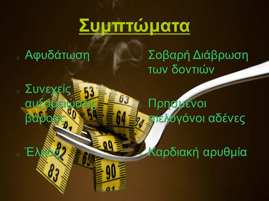 Συμπτώματα o Αφυδάτωση o Συνεχείς αυξομειώσεις βάρους.