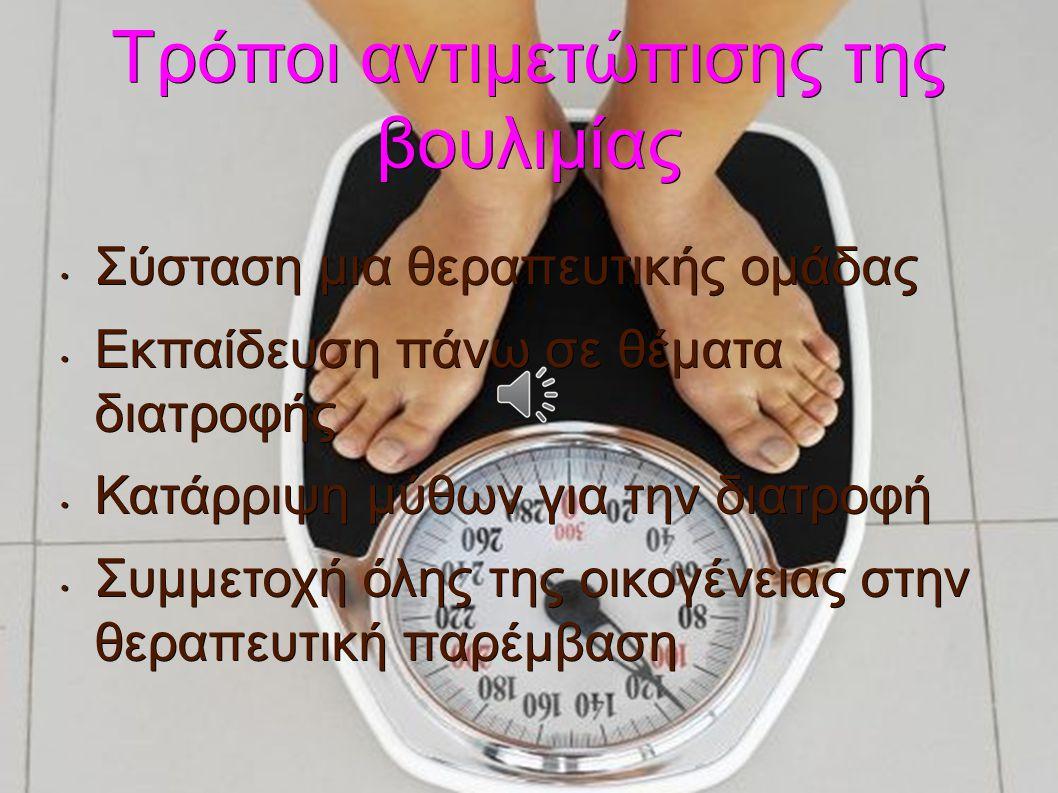 Τρόποι αντιμετώπισης της βουλιμίας Σύσταση μια θεραπευτικής ομάδας Σύσταση μια θεραπευτικής ομάδας Εκπαίδευση πάνω σε θέματα διατροφής Εκπαίδευση πάνω σε θέματα διατροφής Κατάρριψη μύθων για την διατροφή Κατάρριψη μύθων για την διατροφή Συμμετοχή όλης της οικογένειας στην θεραπευτική παρέμβαση Συμμετοχή όλης της οικογένειας στην θεραπευτική παρέμβαση