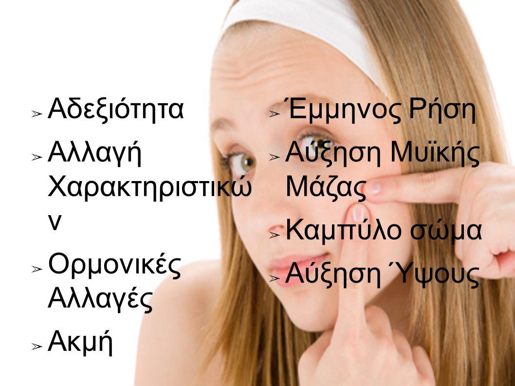 ➢ Αδεξιότητα ➢ Αλλαγή Χαρακτηριστικώ ν ➢ Ορμονικές Αλλαγές ➢ Ακμή ➢ Έμμηνος Ρήση ➢ Αύξηση Μυϊκής Μάζας ➢ Καμπύλο σώμα ➢ Αύξηση Ύψους
