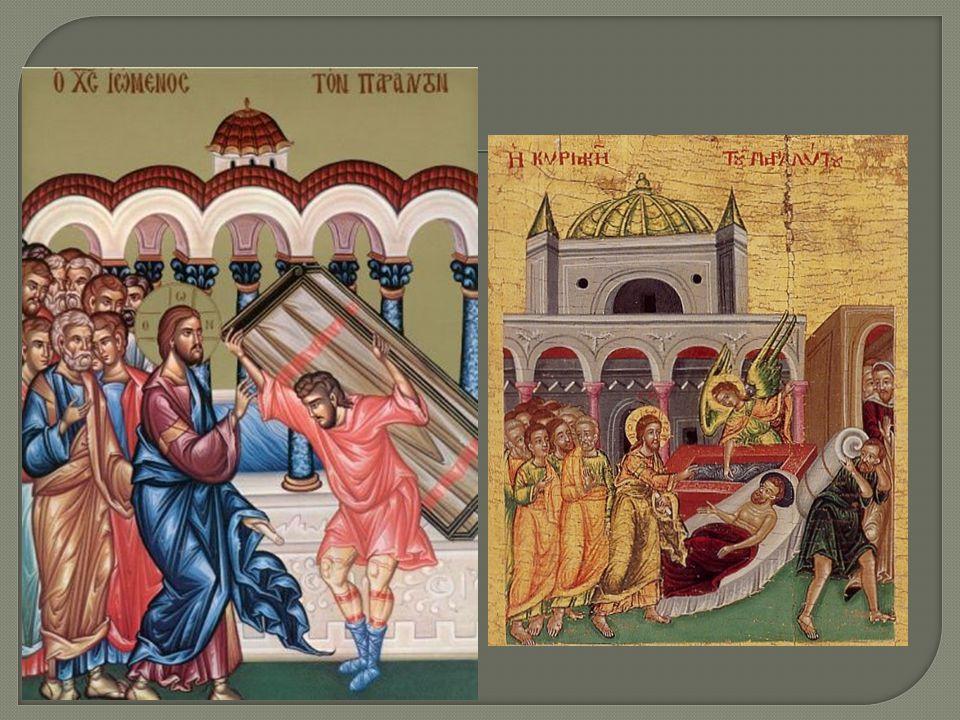 Ο παράλυτος και όλοι όσοι ήταν εκεί, αυτό που περίμεναν από τον Ιησού ήταν να τον γιατρέψει.