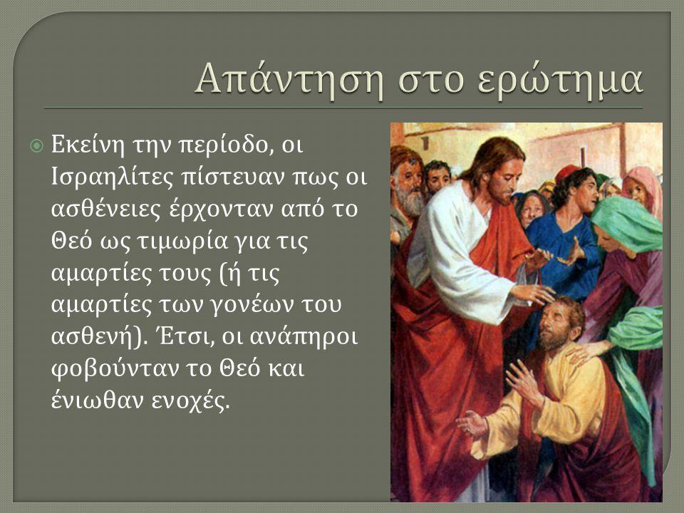  Εκείνη την περίοδο, οι Ισραηλίτες πίστευαν πως οι ασθένειες έρχονταν από το Θεό ως τιμωρία για τις αμαρτίες τους ( ή τις αμαρτίες των γονέων του ασθ