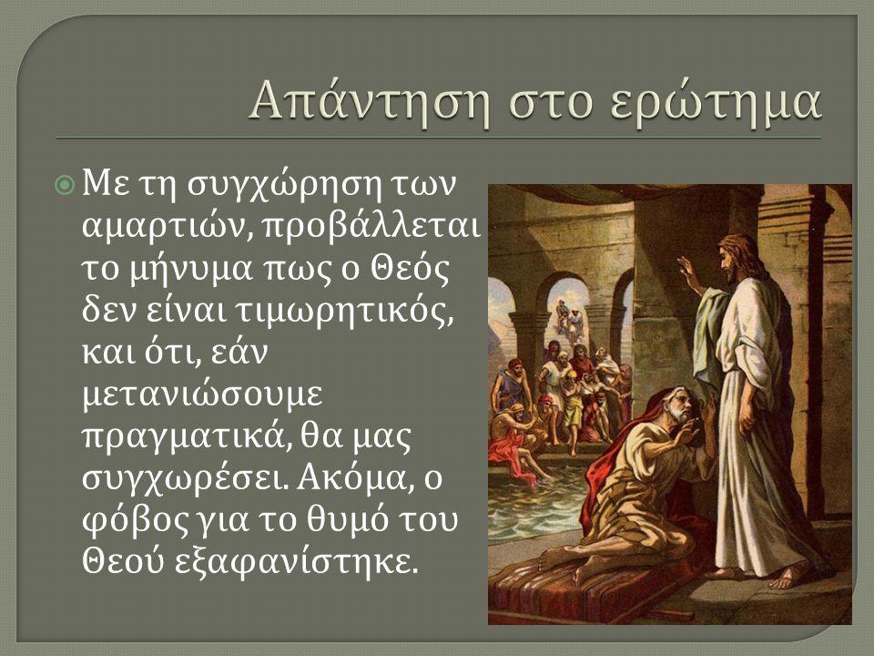  Με τα θαύματά του, ο Ιησούς απάλλαξε μερικούς ασθενείς από την αρρώστια και όλους τους ασθενείς από το ψυχικό τους βάρος.