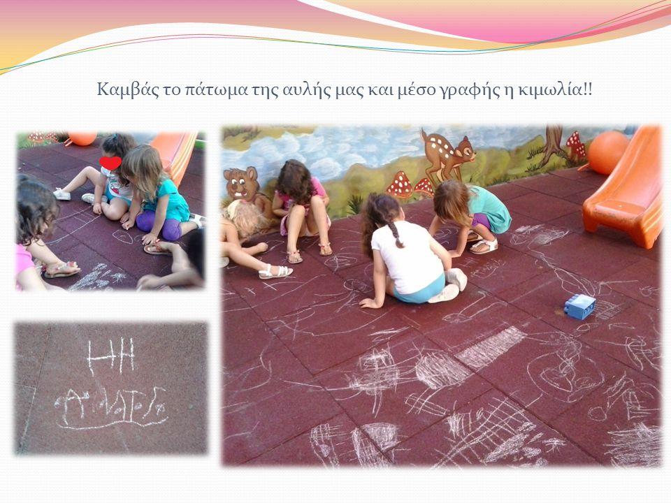 Καμβάς το πάτωμα της αυλής μας και μέσο γραφής η κιμωλία!!
