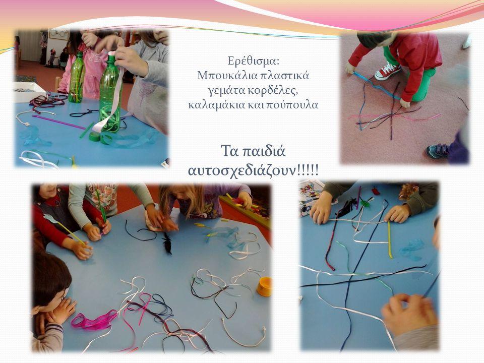 Ερέθισμα: Μπουκάλια πλαστικά γεμάτα κορδέλες, καλαμάκια και πούπουλα Τα παιδιά αυτοσχεδιάζουν!!!!!