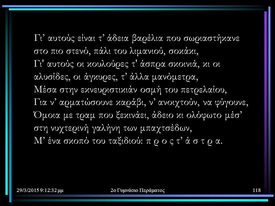 29/3/2015 9:14:40 μμ2ο Γυμνάσιο Περάματος118 Γι' αυτούς είναι τ' άδεια βαρέλια που σωριαστήκανε στο πιο στενό, πάλι του λιμανιού, σοκάκι, Γι' αυτούς ο