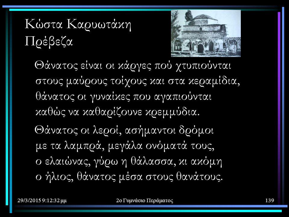 29/3/2015 9:14:40 μμ2ο Γυμνάσιο Περάματος139 Κώστα Καρυωτάκη Πρέβεζα Θάνατος είναι οι κάργες πού χτυπιούνται στους μαύρους τοίχους και στα κεραμίδια,