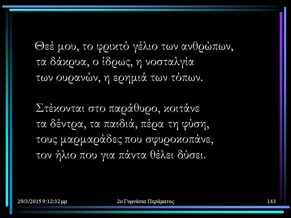 29/3/2015 9:14:40 μμ2ο Γυμνάσιο Περάματος143 Θεέ μου, το φρικτό γέλιο των ανθρώπων, τα δάκρυα, ο ίδρως, η νοσταλγία των ουρανών, η ερημιά των τόπων. Σ