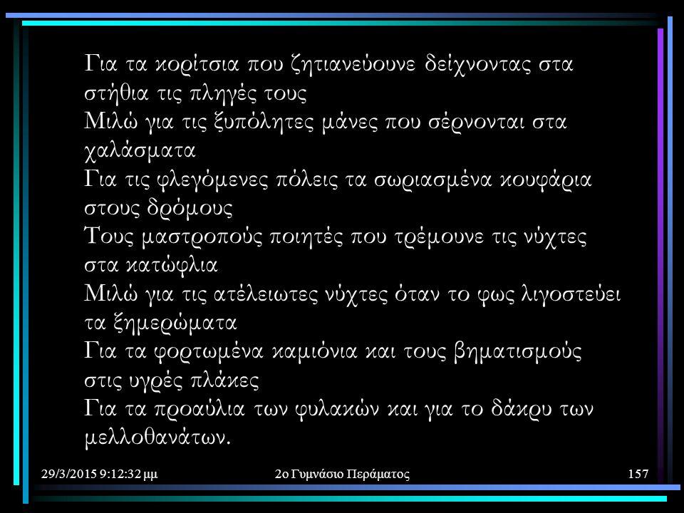 29/3/2015 9:14:40 μμ2ο Γυμνάσιο Περάματος157 Για τα κορίτσια που ζητιανεύουνε δείχνοντας στα στήθια τις πληγές τους Μιλώ για τις ξυπόλητες μάνες που σ