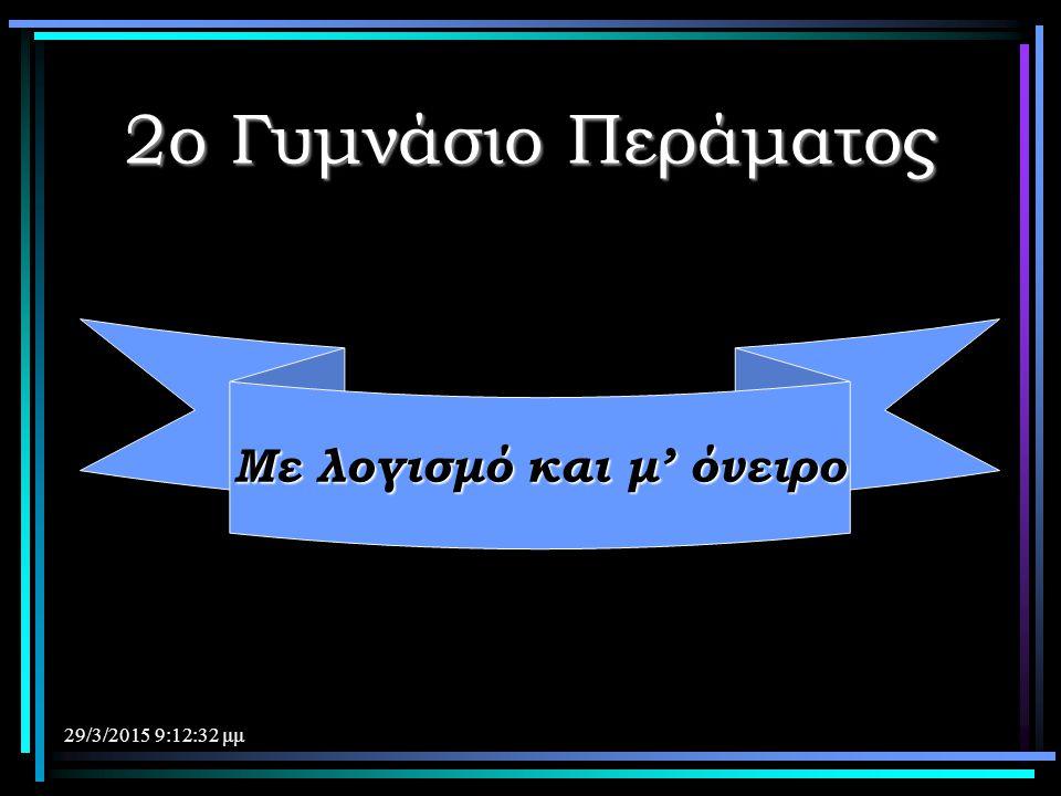 29/3/2015 9:14:40 μμ 2ο Γυμνάσιο Περάματος Με λογισμό και μ' όνειρο