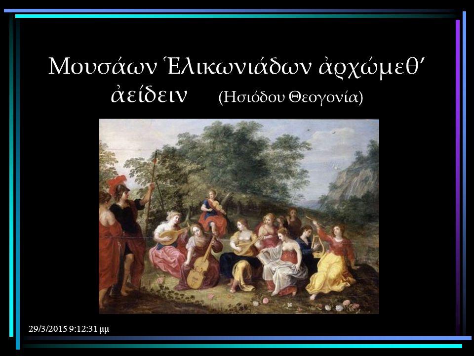 29/3/2015 9:14:40 μμ Μουσάων Ἑλικωνιάδων ἀρχώμεθ' ἀείδειν (Ησιόδου Θεογονία)