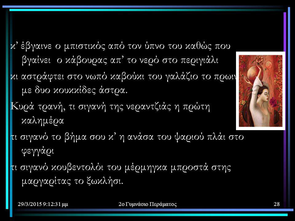 29/3/2015 9:14:40 μμ2ο Γυμνάσιο Περάματος28 κ' έβγαινε ο μπιστικός από τον ύπνο του καθώς που βγαίνει ο κάβουρας απ' το νερό στο περιγιάλι κι αστράφτε