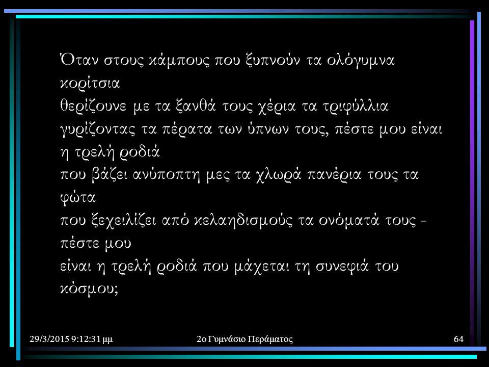 29/3/2015 9:14:40 μμ2ο Γυμνάσιο Περάματος64 Όταν στους κάμπους που ξυπνούν τα ολόγυμνα κορίτσια θερίζουνε με τα ξανθά τους χέρια τα τριφύλλια γυρίζοντ