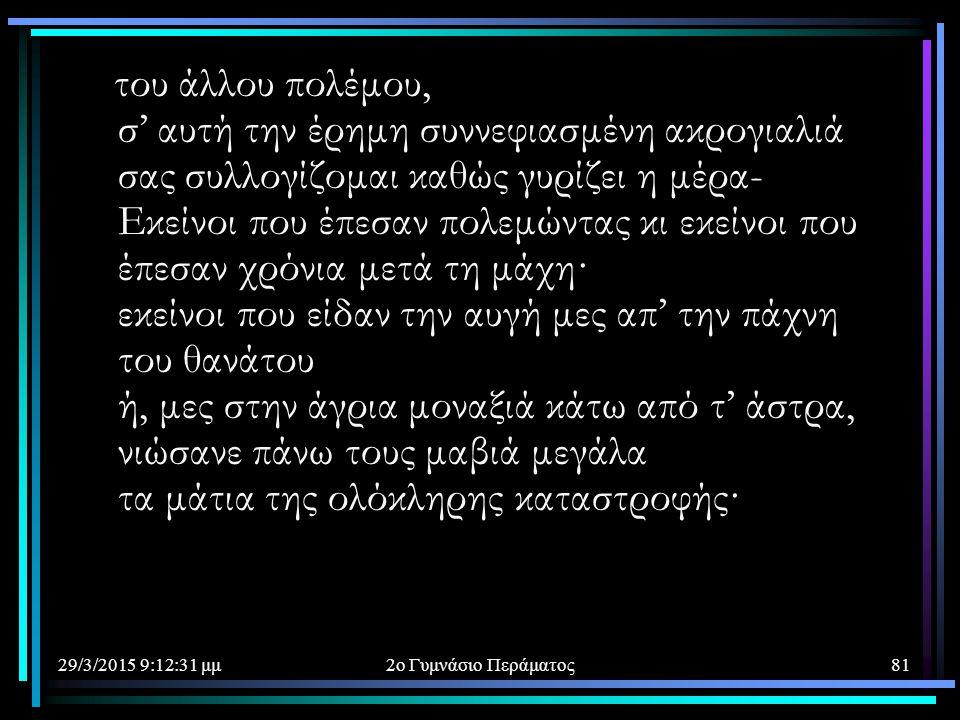 29/3/2015 9:14:40 μμ2ο Γυμνάσιο Περάματος81 του άλλου πολέμου, σ' αυτή την έρημη συννεφιασμένη ακρογιαλιά σας συλλογίζομαι καθώς γυρίζει η μέρα- Εκείν