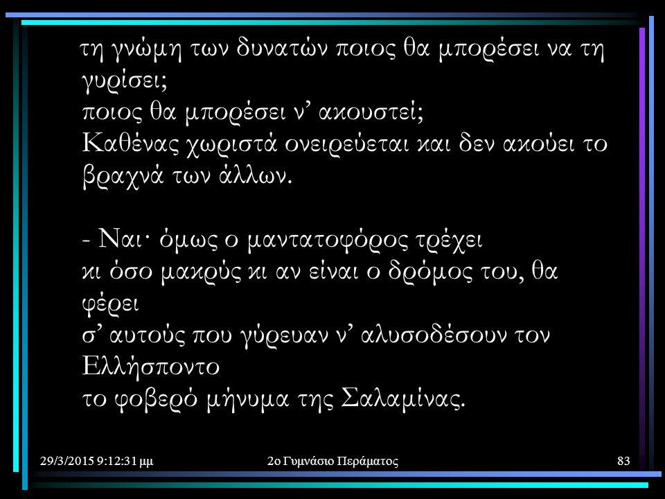 29/3/2015 9:14:40 μμ2ο Γυμνάσιο Περάματος83 τη γνώμη των δυνατών ποιος θα μπορέσει να τη γυρίσει; ποιος θα μπορέσει ν' ακουστεί; Καθένας χωριστά ονειρ