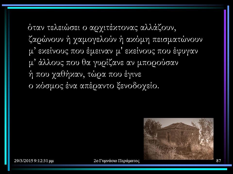 29/3/2015 9:14:40 μμ2ο Γυμνάσιο Περάματος87 όταν τελειώσει ο αρχιτέκτονας αλλάζουν, ζαρώνουν ή χαμογελούν ή ακόμη πεισματώνουν μ' εκείνους που έμειναν
