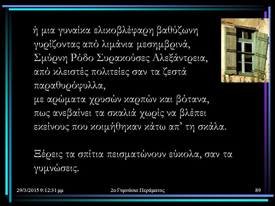 29/3/2015 9:14:40 μμ2ο Γυμνάσιο Περάματος89 ή μια γυναίκα ελικοβλέφαρη βαθύζωνη γυρίζοντας από λιμάνια μεσημβρινά, Σμύρνη Ρόδο Συρακούσες Αλεξάντρεια,