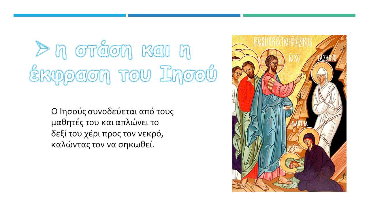 Ο Ιησούς συνοδεύεται από τους μαθητές του και απλώνει το δεξί του χέρι προς τον νεκρό, καλώντας τον να σηκωθεί.