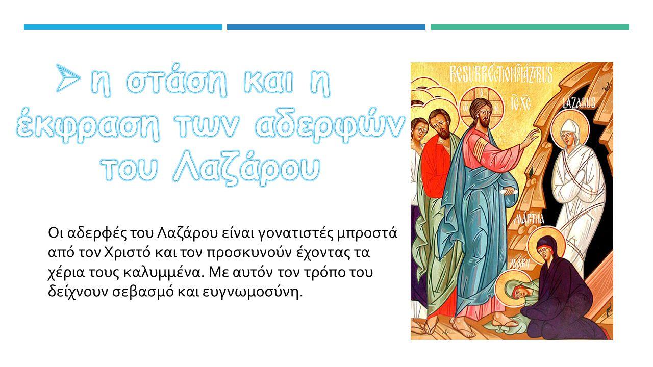 Οι αδερφές του Λαζάρου είναι γονατιστές μπροστά από τον Χριστό και τον προσκυνούν έχοντας τα χέρια τους καλυμμένα.