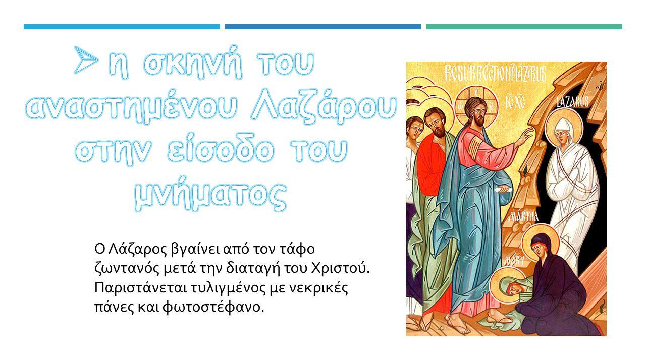 Ο Λάζαρος βγαίνει από τον τάφο ζωντανός μετά την διαταγή του Χριστού.