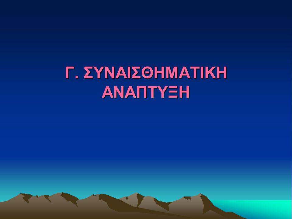 Γ. ΣΥΝΑΙΣΘΗΜΑΤΙΚΗ ΑΝΑΠΤΥΞΗ